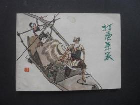 上美版连环画《打渔杀家》