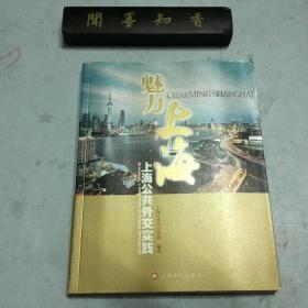 魅力上海 : 上海公共外交实践