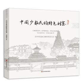 中国少数民族特色村寨.贵州卷.Ⅱ