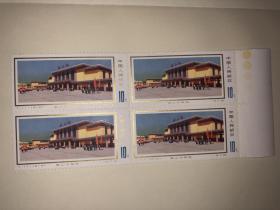 四方联邮票 T11(4-4)韶山火车站