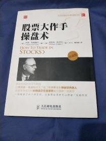 股票大作手操盘术(珍藏版)