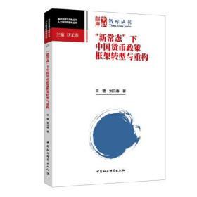 """""""新常态""""下中国货币政策框架转型与重构"""