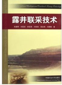 露井联采技术 朱建明,刘宝宽,徐金海 中国矿业大学出版社 9787564604707