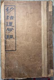 民国佛经:《妙法莲花经》(全一部)中华民国二十八年正月印