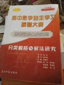 高中数学自主学习解题大典.
