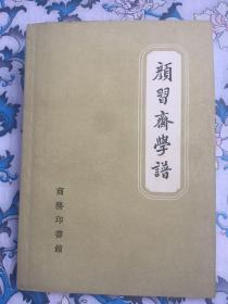 颜习斋学谱(钤印吴江明)