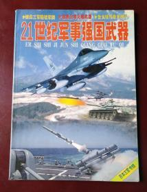 21世纪军事强国武器