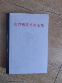 《马克思恩格斯全集》第41卷1982一版一印