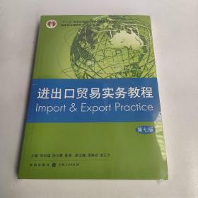"""进出口贸易实务教程(第七版)/""""十二五""""普通高等教育本科国家级规划教材"""
