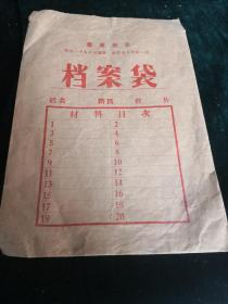 文革档案袋