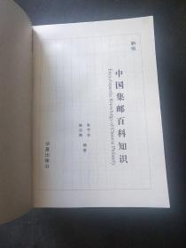 新版 中国集邮百科知识《大16开 巨册 》1998年一版一印【1098页】