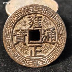 历代古币,雍正通宝天下太平
