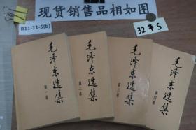 毛泽东选集【1,2,3,4卷】4本合售
