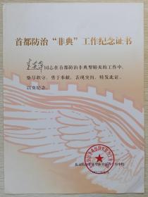 防治非典纪念证书