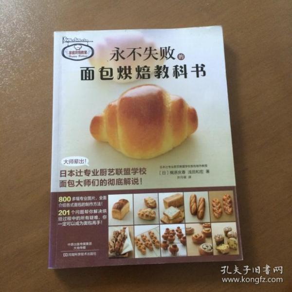 永不失败的面包烘焙教科书 (享誉世界的日本辻专业厨艺联盟学校的面包大师教你零失败做面包,800多幅专业图片步步图解,20