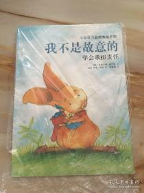 小兔波力品格养成系列:我不是故意的