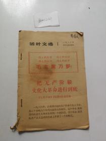 活叶文选 1967年1