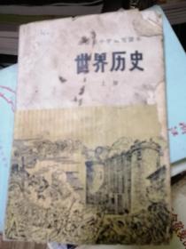 世界历史  上册 【带毛主席语录】 1973年