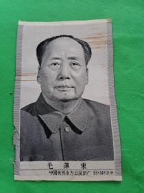 """50、60年代中国杭州东方红丝织厂""""毛泽东""""像"""