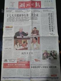 2007年10月18日   湖北日报