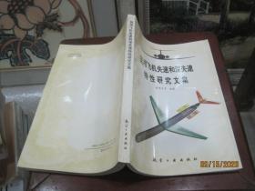 民用飞机失速和深失速特性研究文集