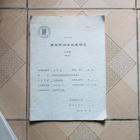 重庆市洪涝灾害研究