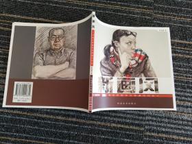 新画风:广州美术学院宋光智画速写