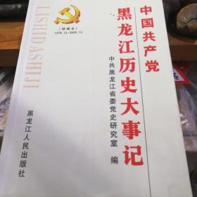 中国共产党黑龙江历史大事记:续编本:1978.12-2005.12