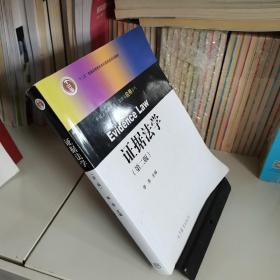 """证据法学(第二版)/中国法学教科书·原理与应用系列·""""十二五""""普通高等教育本科国家级规划教材"""