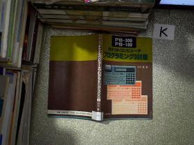 日语书一本 (0132)