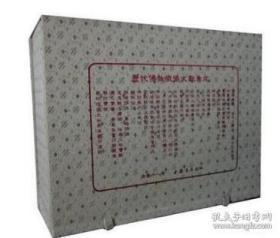 历代佛教忏仪文献集成(16开精装 全18册 原箱装)