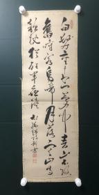 日本回流字画 软片   4393  ---4397   四条屏风