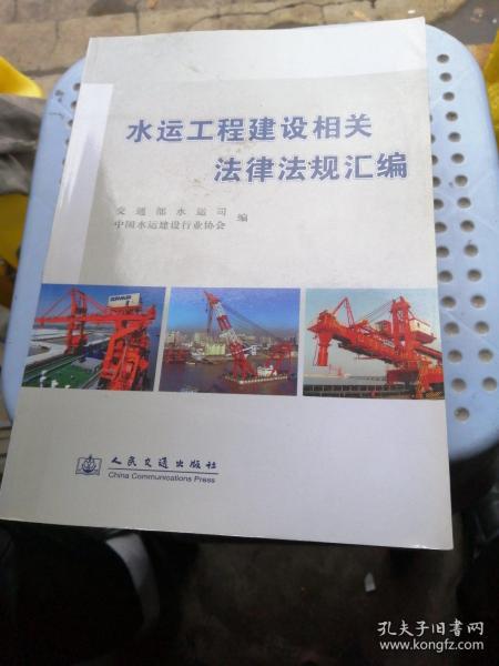水运工程建设相关法律法规汇编