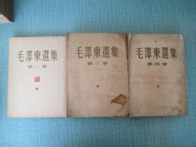 毛泽东选集 1、2、4卷 合售