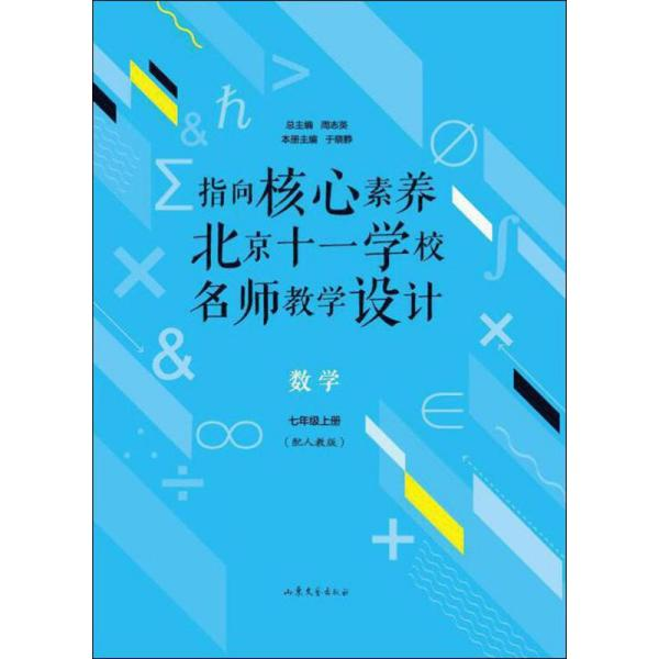 指向核心素养:北京十一学校名师教学设计--数学七年级上册