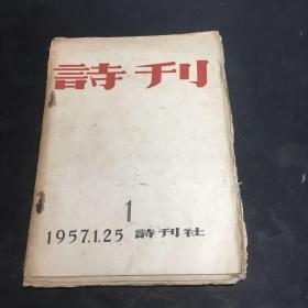 诗刊 创刊号(毛边本)