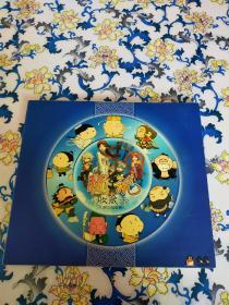 腾讯收藏卡 2005纪念册: QQ幻象 ,牛郎织女 ,三国桃园结义 ,西游记师徒四人, 四大美人】 18张卡【密码完好无缺,未刮开】