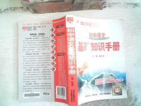 初中语文基础知识手册(第十次修订)