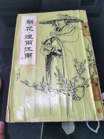 古龙小说专辑 (10)剑•花•烟雨江南(七杀手)