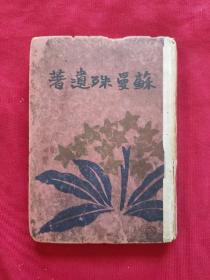 苏曼殊遗著(一册全  民国二十六年)品如图