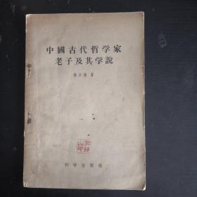 中国古代哲学家老子及其学说