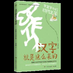 汉字就是这么来的:字里字外的动物王国