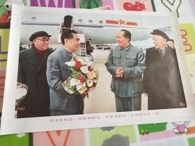 对开八九十年代绘画年画《毛泽东同志,周恩来同志,刘少奇同志,朱德同志,在一起》