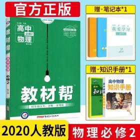 【2020人教版】教材帮高中物理必修二 高中物理辅导书同步教材讲