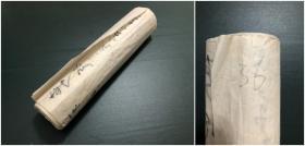 日本回流字画 原装旧裱  手卷 36号   包邮