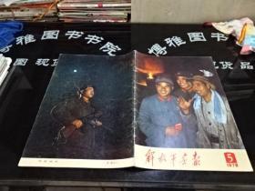 解放军画报1970年第5期    正版现货   林彪完整   不缺页  品如图   86-4号柜