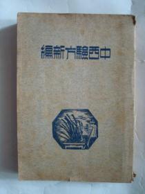 中西验方新编 [民国三十六年版]