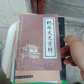 杞县文史资料第十辑