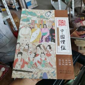 中国价值:图说社会主义核心价值观的根与源