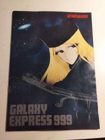 日版 银河铁道999场刊  银河鉄道999パンフレット  昔のポスター メーテル 1979年初版版绝版不议价不包邮